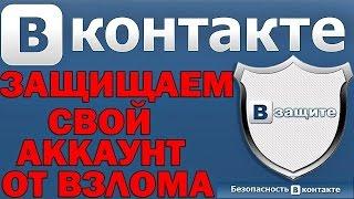 видео Как повысить защиту аккаунта ВКонтакте (Двухэтапная аутентификация)
