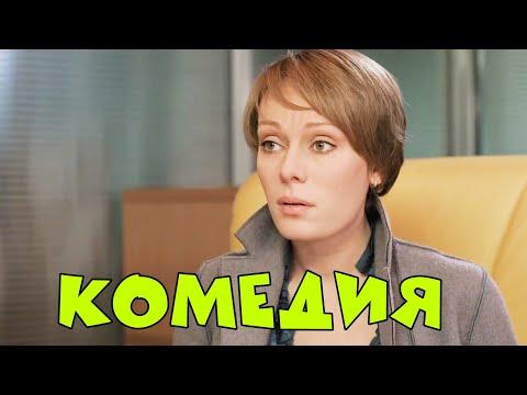 """СУПЕР СМЕШНАЯ КОМЕДИЯ! """"Назад – к счастью, или Кто найдет Синюю птицу""""  Русские комедии, фильмы"""