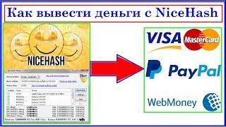 Вывод биткоинов с NiceHash - Visa/WebMoney (Краткая инструкция)