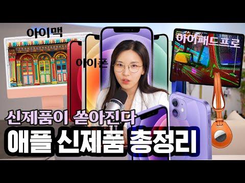 애플 신제품 총정리! 아이패드, 아이맥, 아이폰 신상! 지갑 열 준비하세요!