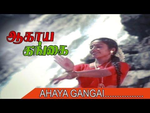 Tamil Movie | Agaya Gangai | Movie Song | Poongum Agaya Gangai..