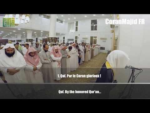 Sourate Qaf (V1-35) Idriss Al Hashemi ادريس الهاشمي سورة ق