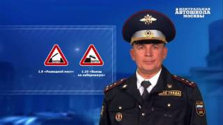 Часть 9. Предупреждающие знаки - ИЗУЧИТЬ ПДД ЗА 7 ДНЕЙ!