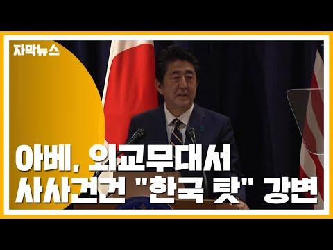 """[자막뉴스] 아베, 외교무대서 사사건건 """"한국 탓"""" 강변 / YTN"""