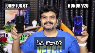 Honor V20 VS Oneplus 6T Complete Comparison Review ll in Telugu ll