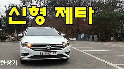 폭스바겐 신형 제타 1.4 TSI 시승기, 2,951만원(2020 Volkswagen Jetta 1.4 TSI Test Drive) - 2020.12.30