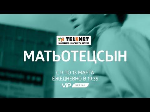 Смотрите в сети  TELENET: с 9 по 13 марта на VIP Serial «МатьОТецСын» 16+