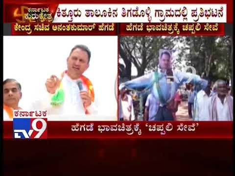 Belagavi: Anant Kumar Hegde Effigy Beaten With Chappals over Remark on Rahul Gandhi
