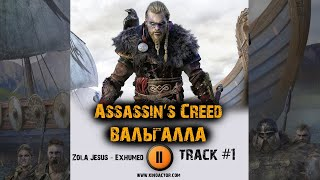 Assassins Creed Вальгалла игра 2020 МУЗЫКА OST 1 Zola Jesus  Exhumed  ассасин крид Xbox One PS4