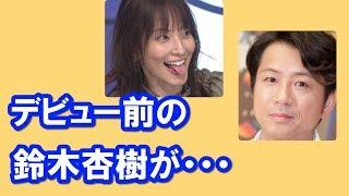 藤井フミヤさんと鈴木杏樹さんのトーク 日本で女優デビュー前の鈴木杏樹...