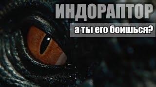 ИНДОРАПТОР страшнее ИНДОМИНУСА? / МИР ЮРСКОГО ПЕРИОДА