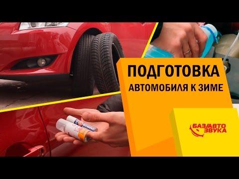 Подготовка автомобиля к зиме. Что нужно успеть сделать? Обзор от Avtozvuk.ua