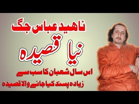 Zakir Naheed Abbas Jug Shaban 2018 Best Qasida