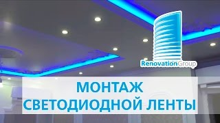 Монтаж светодиодной ленты(Профессиональный монтаж светодиодный ленты. В квартире. В видео показан процесс как монтировать светодиод..., 2015-09-02T06:16:00.000Z)