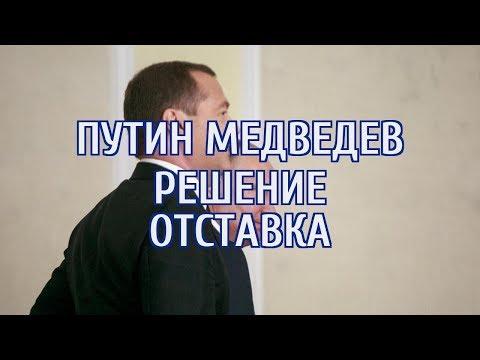 🔴 Forbes выдвинул версию отставки Медведева Путиным