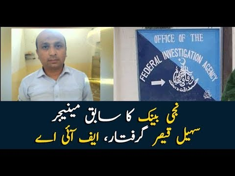 Former manager of the private bank Sohail Qaisar arrested by FIA