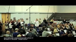 """Балтийский Симфонический Оркестр - музыка к фильму """"Защитники"""" (2017) - 3"""