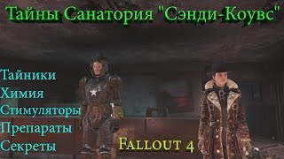Fallout 4 Тайны Санатория Сэнди-Коувс