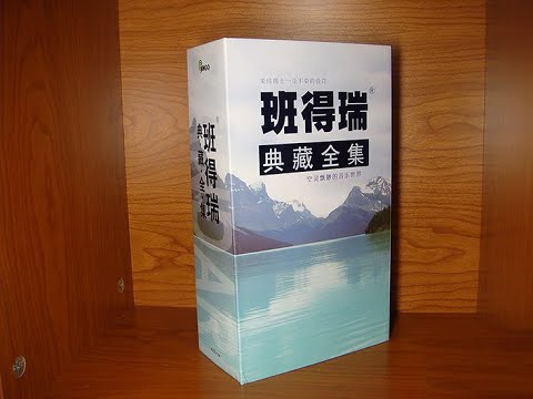 班得瑞典藏全集_14CD 轻音乐201首 ,Bandari light music. CD 201 songs 1-13CD