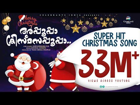 APPUPPA CHRISTMAS APPUPPA | Christmas Song | Anusha Joseph | Gopukrishna P.S