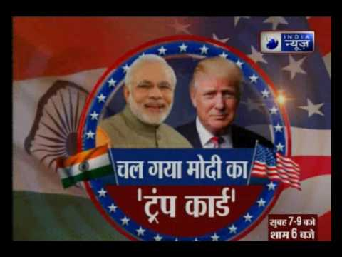 PM Narendra Modi meets the US President Donald Trump at White House