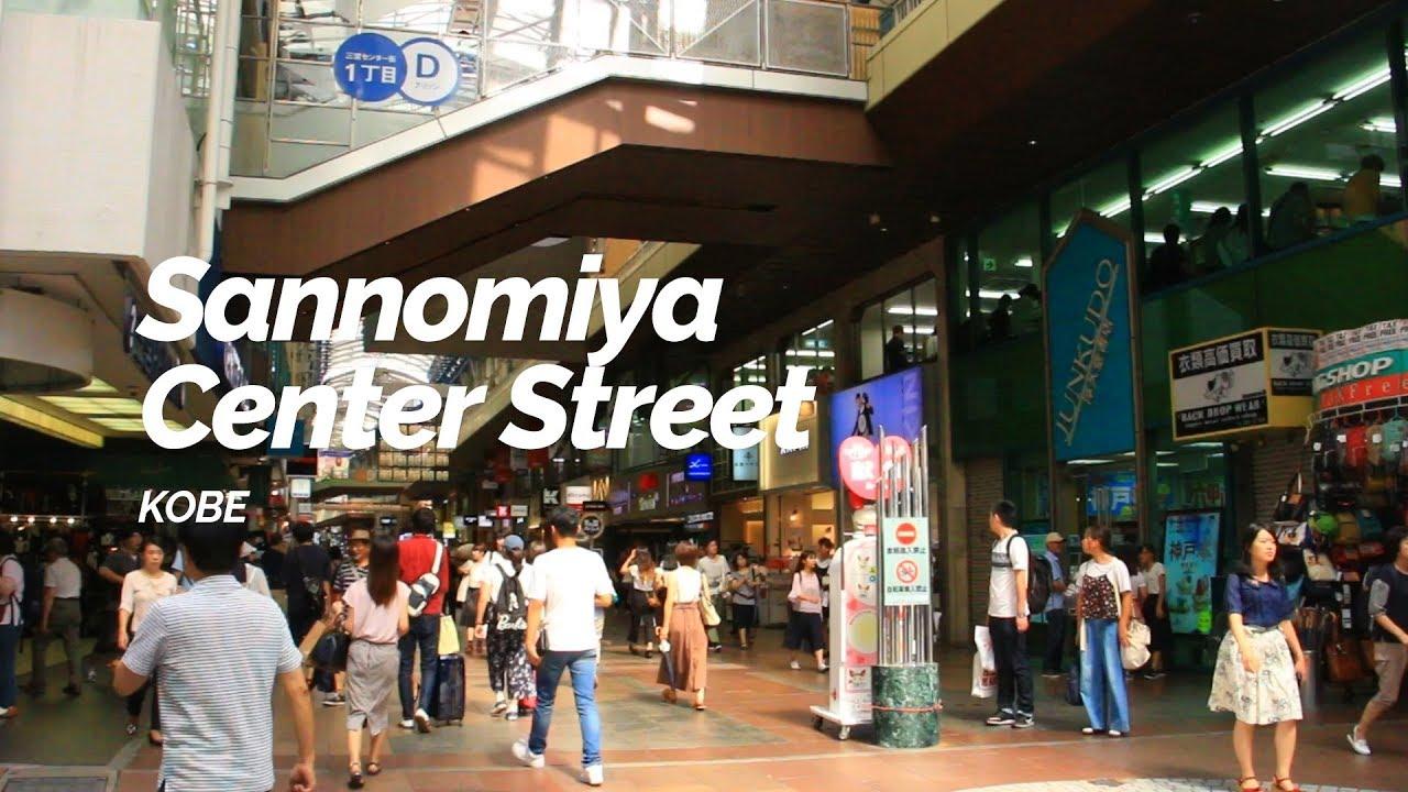 Sannomiya Center Street, Kobe | Japan Travel Guide