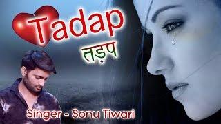 सबसे दर्द भरा गीत 2017 - तड़प - tadap - hindi sad songs2017 का सबसे हिट गाना
