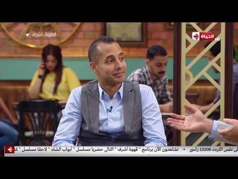 قهوة أشرف - أشرف عبد الباقي يستضيف الفنان عمرو وهبة