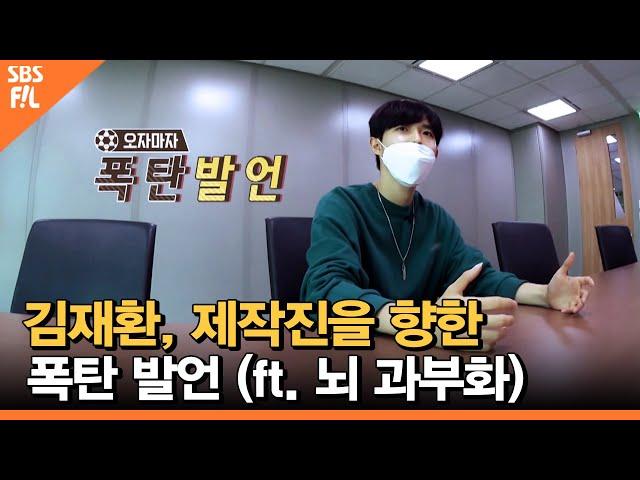 김재환, 제작진을 향한 폭탄 발언(...) (ft.뇌 과부화) [으라차차 산골축구단]