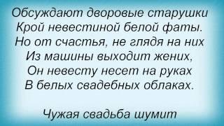 Слова песни Татьяна Буланова - Чужая Свадьба
