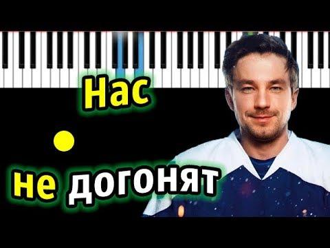 Нас не догонят (OST «ЛЁД 2») | Piano_Tutorial | Разбор | КАРАОКЕ | НОТЫ + MIDI