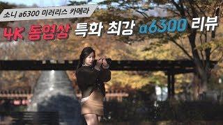 4k 동영상 최강 미러리스 카메라 소니 a6300 장단…