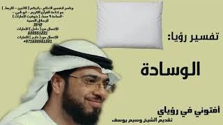 رؤيا الوسادة في المنام - تفسير الأحلام الشيخ وسيم يوسف waseem yousef