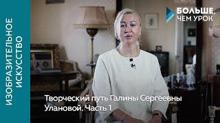 Творческий путь Галины Сергеевны Улановой. Часть 1