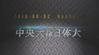 2018 関東学生秋季リーグ 中央大vs日体大
