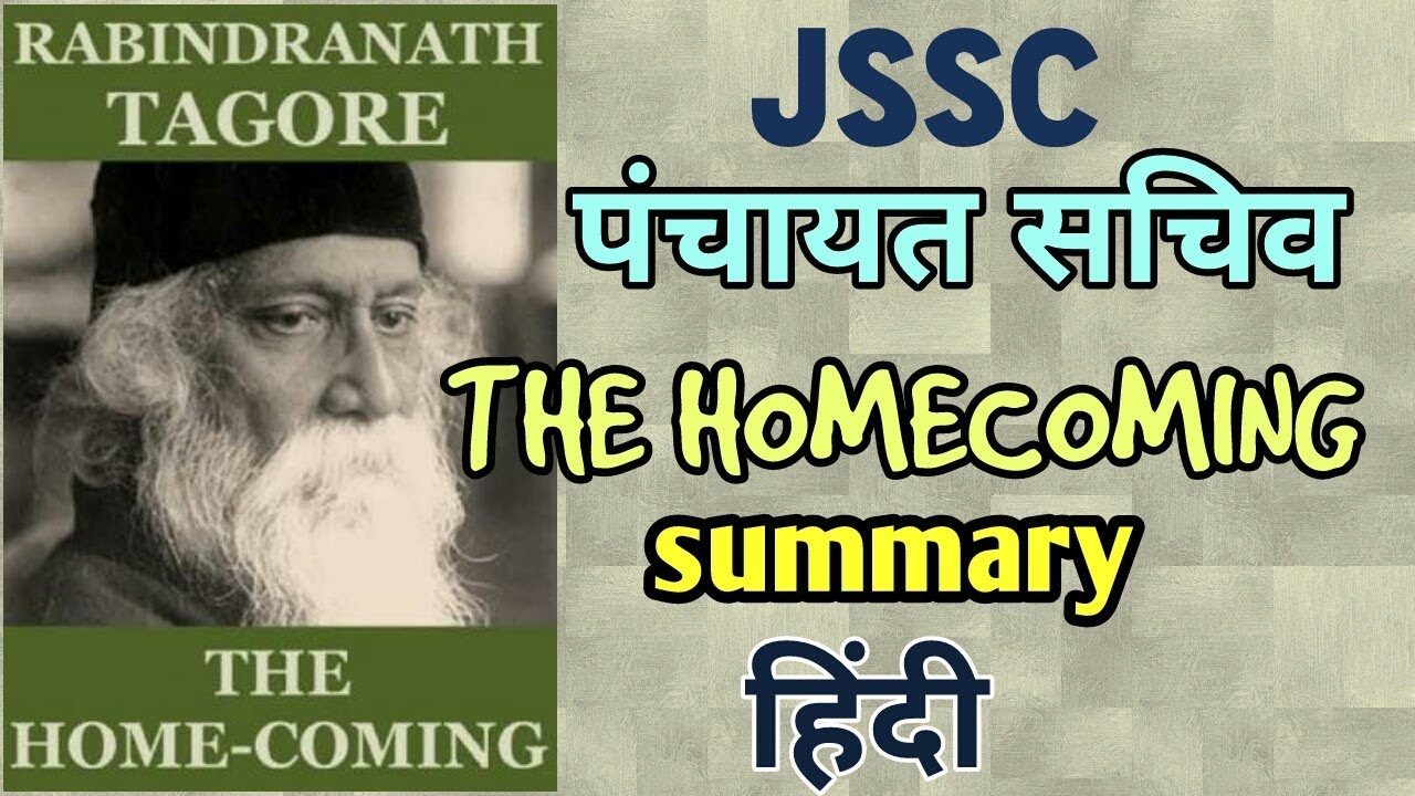 tagore punishment sparknotes