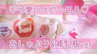 ❤ベビー用品❤可愛い哺乳瓶&おしゃぶりレビュー♪*