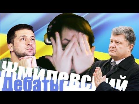 Дебаты Порошенко и Зеленского (разбор Жмилевского)(без треша после разбора)