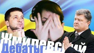 Дебаты Петра Порошенко и Владимира Зеленского (стрим-разбор Жмилевского)