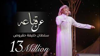 عن قناعه | سلطان خليفة - حقروص (جلسة) 2018