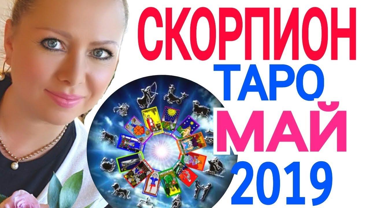 СКОРПИОН ТАРО ПРОГНОЗ на МАЙ 2019/СКОРПИОН МАЙ 2019