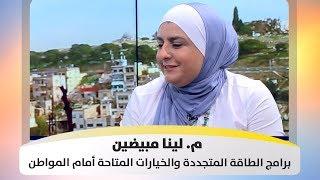 م. لينا مبيضين - برامج الطاقة المتجددة والخيارات المتاحة أمام المواطن