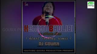 KEMITI BHULIBI SE ABHULA DINA( HEART TOUCHING REMIX) DJ GOURA