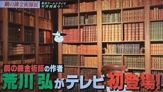 鋼の錬金術師の作者荒川 弘テレビ初登場です!! 鋼の錬金術師展:http:...