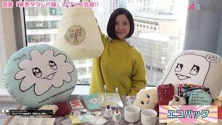 アスマートにて「東京タラレバ娘」オリジナルグッズを販売中! ▷http://...