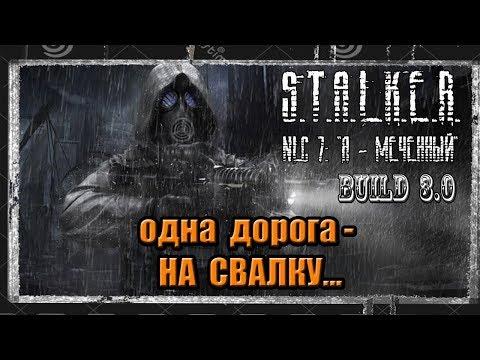S.T.A.L.K.E.R. NLC 7. Build 3.0(Build 7101)#3 КИТАЙ ИЛИ СВАЛКА...