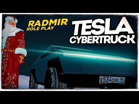 РЕАКЦИЯ ЛЮДЕЙ НА НОВУЮ TESLA CYBERTRUCK! - RADMIR RP (CRMP) #49