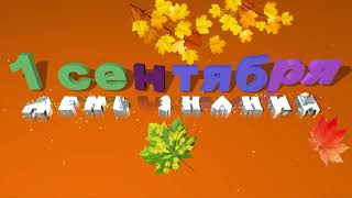 Скачать 1 сентября День знаний футаж заставка для монтажа красивая надпись 3D