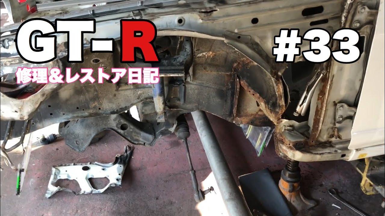 #33 フレーム修正の途中経過 BCNR33  GT-R Vspec【修理&レストア日記】