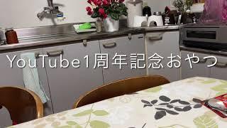 YouTube1周年記念おやつ 撮って出し!
